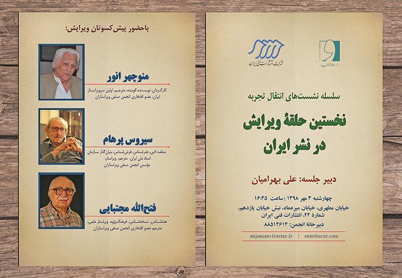 نشست نخستین حلقه ویرایش در نشر ایران برگزار می گردد