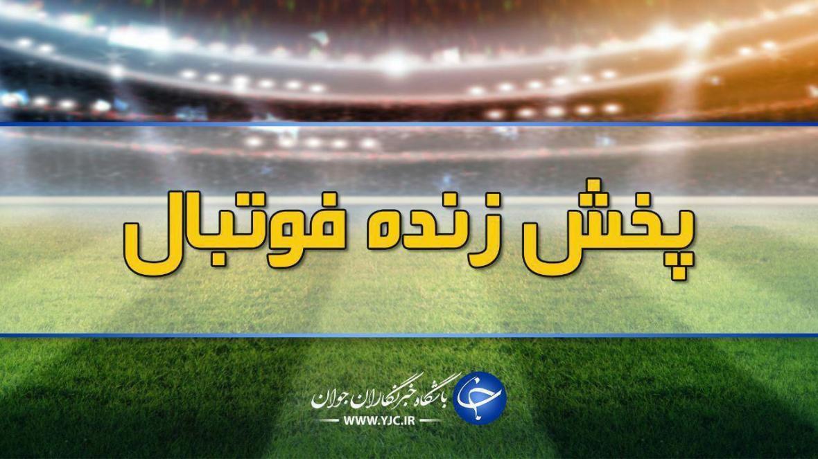 پخش زنده فوتبال سایپا - پرسپولیس