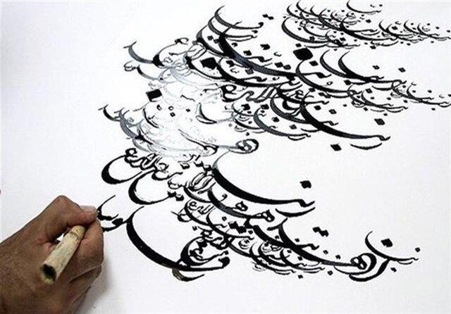 ایجاد علاقه؛ مهم ترین رکن در هنر خوشنویسی