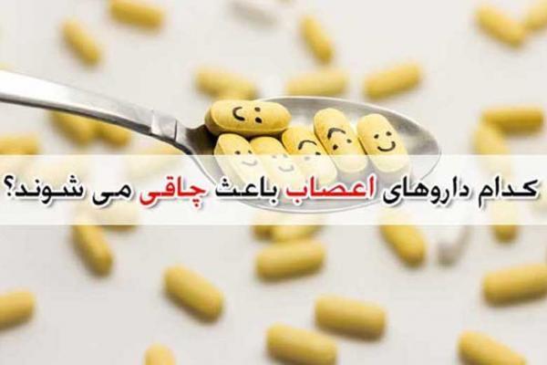 تاثیر مصرف دارو های اعصاب و روان بر وزن افراد