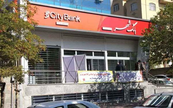 برداشت 2 برابری بانک شهر از حساب مشتریان ، اقدام بانک شهر تخلف است؟
