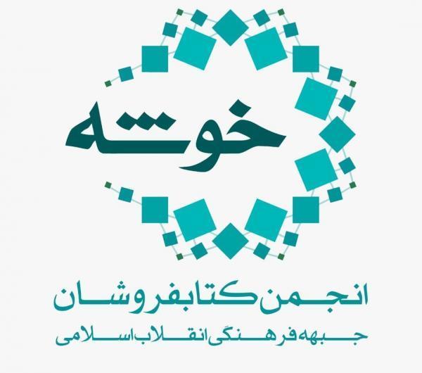 نامه بیش از 100 کتابفروشی به وزیر ارشاد در پی تعطیلی کتابفروشی ها خبرنگاران