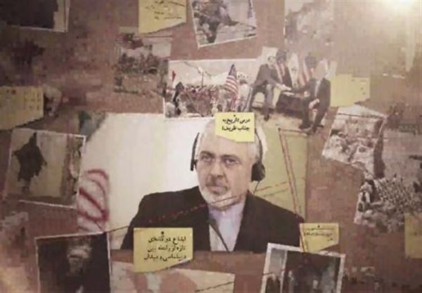 فیلم، درس تاریخ به جناب ظریف